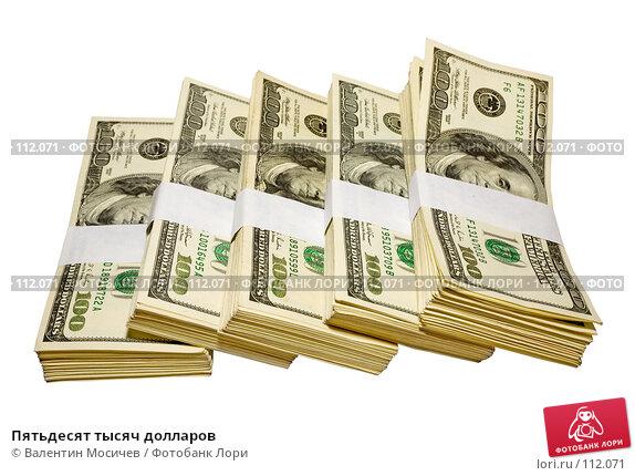 Пятьдесят тысяч долларов, фото № 112071, снято 5 декабря 2006 г. (c) Валентин Мосичев / Фотобанк Лори