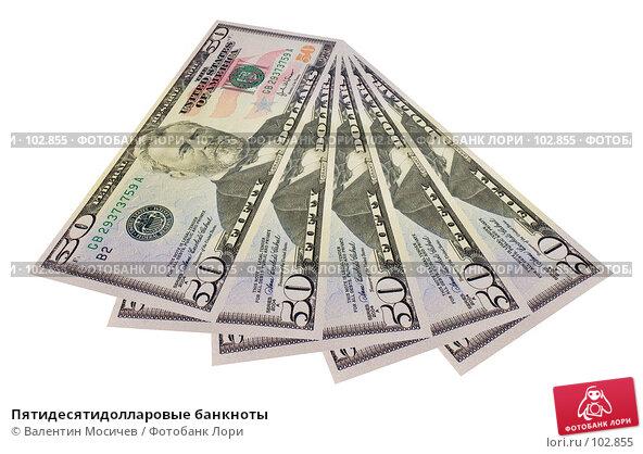 Пятидесятидолларовые банкноты, фото № 102855, снято 30 марта 2017 г. (c) Валентин Мосичев / Фотобанк Лори