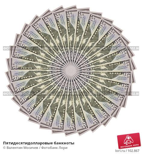 Пятидесятидолларовые банкноты, фото № 102867, снято 17 января 2017 г. (c) Валентин Мосичев / Фотобанк Лори