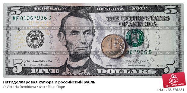 Пятидолларовая купюра и российский рубль. Стоковое фото, фотограф Victoria Demidova / Фотобанк Лори
