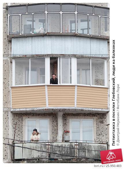 Пятиэтажка в поселке глебовский, люди на балконах. купить фо.