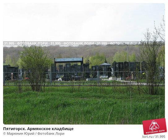 Пятигорск. Армянское кладбище, фото № 31995, снято 20 апреля 2006 г. (c) Марюнин Юрий / Фотобанк Лори
