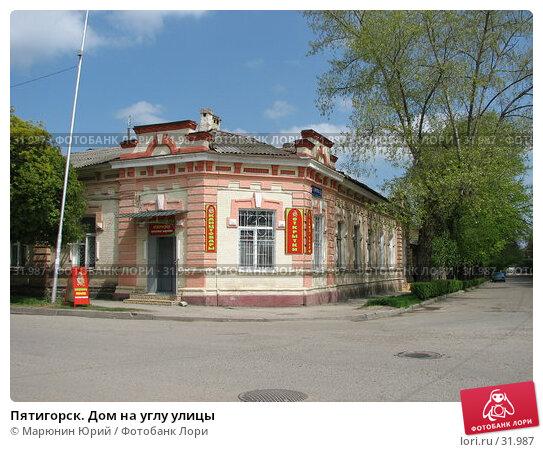 Пятигорск. Дом на углу улицы, фото № 31987, снято 20 апреля 2006 г. (c) Марюнин Юрий / Фотобанк Лори