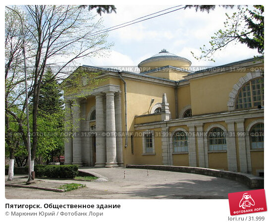 Пятигорск. Общественное здание, фото № 31999, снято 20 апреля 2006 г. (c) Марюнин Юрий / Фотобанк Лори