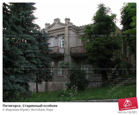 Пятигорск. Старинный особняк, фото № 32031, снято 2 июня 2006 г. (c) Марюнин Юрий / Фотобанк Лори