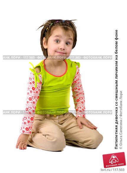 Пятилетняя девочка со смешным личиком на белом фоне, фото № 117503, снято 9 ноября 2007 г. (c) Ольга Сапегина / Фотобанк Лори