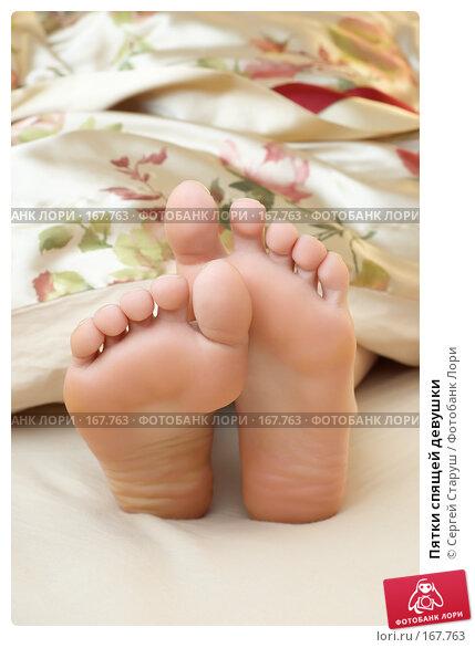 Купить «Пятки спящей девушки», фото № 167763, снято 5 января 2008 г. (c) Сергей Старуш / Фотобанк Лори