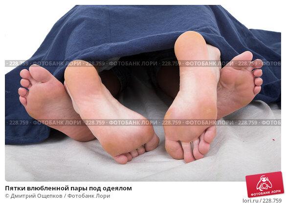 Пятки влюбленной пары под одеялом, фото № 228759, снято 28 февраля 2007 г. (c) Дмитрий Ощепков / Фотобанк Лори
