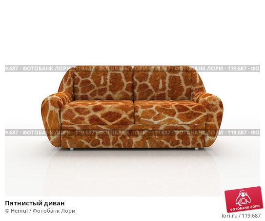 Купить «Пятнистый диван», иллюстрация № 119687 (c) Hemul / Фотобанк Лори