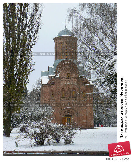 Пятницкая церковь. Чернигов., фото № 127283, снято 13 ноября 2007 г. (c) Тютькало Игорь / Фотобанк Лори