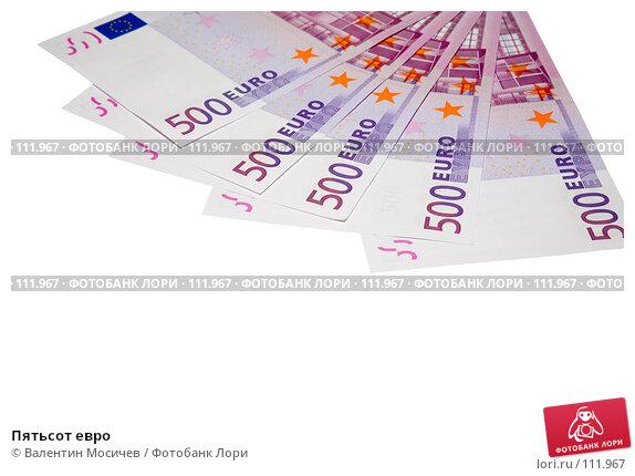 Пятьсот евро, фото № 111967, снято 24 ноября 2006 г. (c) Валентин Мосичев / Фотобанк Лори