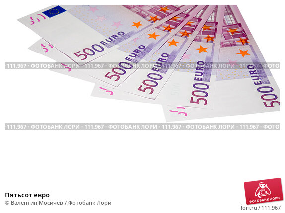 Купить «Пятьсот евро», фото № 111967, снято 24 ноября 2006 г. (c) Валентин Мосичев / Фотобанк Лори