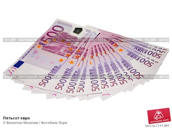 Пятьсот евро, фото № 111991, снято 24 ноября 2006 г. (c) Валентин Мосичев / Фотобанк Лори