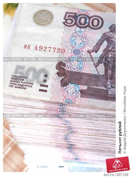 Пятьсот рублей, фото № 257139, снято 1 февраля 2006 г. (c) Андрей Доронченко / Фотобанк Лори