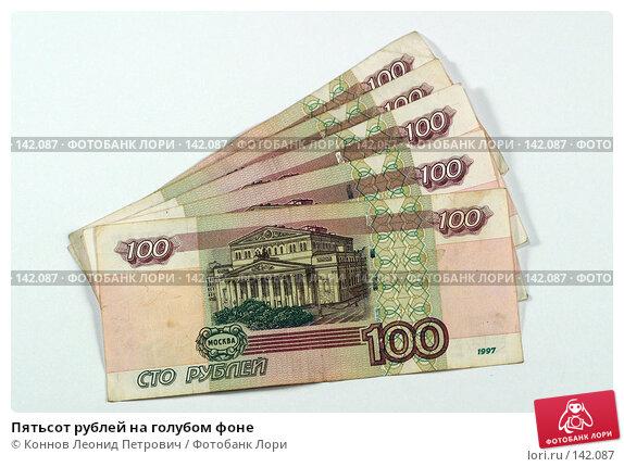 Купить «Пятьсот рублей на голубом фоне», фото № 142087, снято 8 декабря 2007 г. (c) Коннов Леонид Петрович / Фотобанк Лори