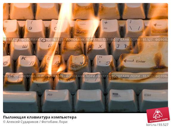 Купить «Пылающая клавиатура компьютера», фото № 93527, снято 6 октября 2007 г. (c) Алексей Судариков / Фотобанк Лори