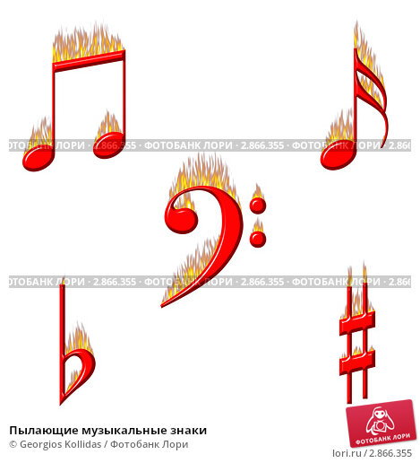 Купить «Пылающие музыкальные знаки», иллюстрация № 2866355 (c) Georgios Kollidas / Фотобанк Лори