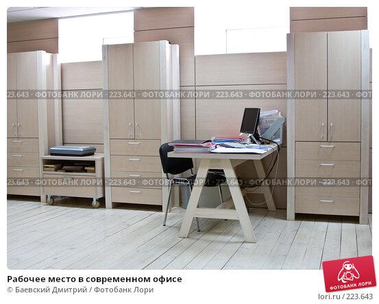 Рабочее место в современном офисе, фото № 223643, снято 26 апреля 2017 г. (c) Баевский Дмитрий / Фотобанк Лори