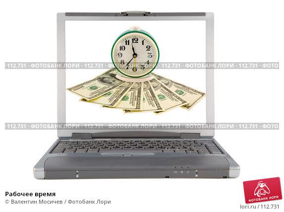 Купить «Рабочее время», фото № 112731, снято 16 февраля 2007 г. (c) Валентин Мосичев / Фотобанк Лори