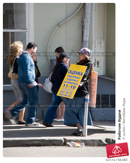 Рабочие будни, фото № 58683, снято 2 июня 2007 г. (c) urchin / Фотобанк Лори