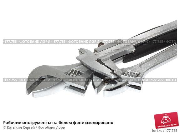 Рабочие инструменты на белом фоне изолировано, фото № 177755, снято 25 ноября 2007 г. (c) Катыкин Сергей / Фотобанк Лори