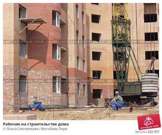 Рабочие на строительстве дома, фото № 292907, снято 20 мая 2008 г. (c) Ольга Смоленкова / Фотобанк Лори