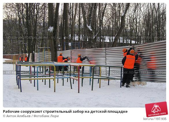 Рабочие сооружают строительный забор на детской площадке, фото № 197935, снято 21 января 2008 г. (c) Антон Алябьев / Фотобанк Лори