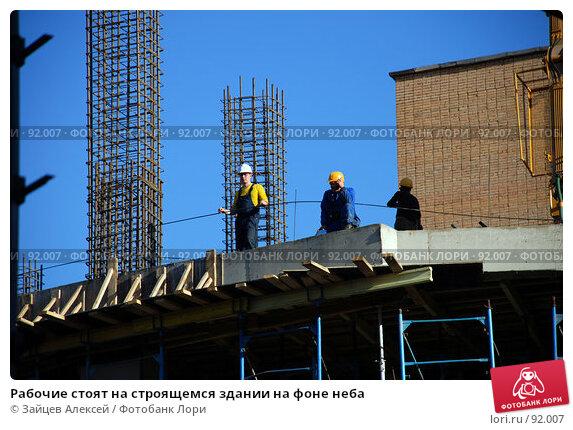 Рабочие стоят на строящемся здании на фоне неба, фото № 92007, снято 26 сентября 2007 г. (c) Зайцев Алексей / Фотобанк Лори