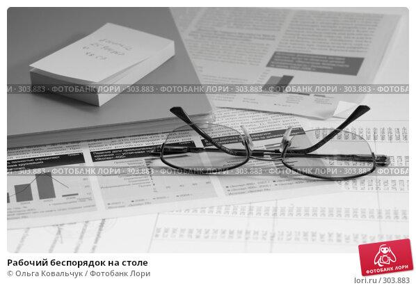Рабочий беспорядок на столе, фото № 303883, снято 13 мая 2008 г. (c) Ольга Ковальчук / Фотобанк Лори