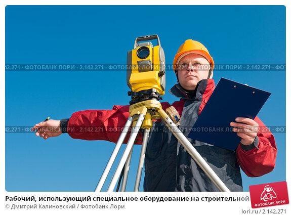 Рабочий, использующий специальное оборудование на строительной площадке, фото № 2142271, снято 6 октября 2010 г. (c) Дмитрий Калиновский / Фотобанк Лори