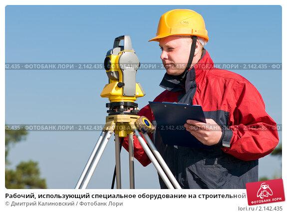 Рабочий, использующий специальное оборудование на строительной площадке, фото № 2142435, снято 6 октября 2010 г. (c) Дмитрий Калиновский / Фотобанк Лори