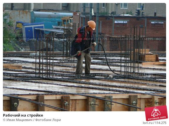 Рабочий на стройке, фото № 114275, снято 18 августа 2007 г. (c) Иван Мацкевич / Фотобанк Лори