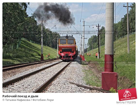 Рабочий поезд и дым, фото № 112515, снято 27 июня 2006 г. (c) Татьяна Нафикова / Фотобанк Лори