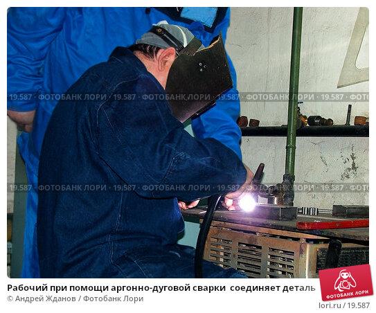 Рабочий при помощи аргонно-дуговой сварки  соединяет деталь, фото № 19587, снято 26 февраля 2006 г. (c) Андрей Жданов / Фотобанк Лори
