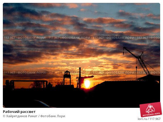 Рабочий рассвет, фото № 117967, снято 26 марта 2007 г. (c) Хайрятдинов Ринат / Фотобанк Лори