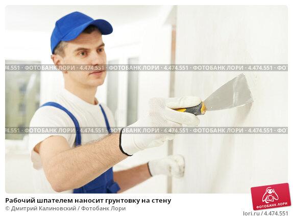 Купить «Рабочий шпателем наносит грунтовку на стену», фото № 4474551, снято 9 ноября 2012 г. (c) Дмитрий Калиновский / Фотобанк Лори