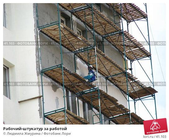 Рабочий-штукатур за работой, фото № 41103, снято 8 мая 2007 г. (c) Людмила Жмурина / Фотобанк Лори