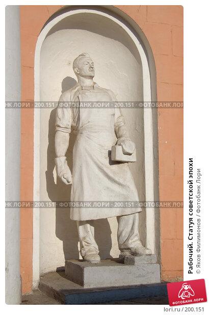 Рабочий. Статуя советской эпохи, эксклюзивное фото № 200151, снято 4 сентября 2007 г. (c) Яков Филимонов / Фотобанк Лори