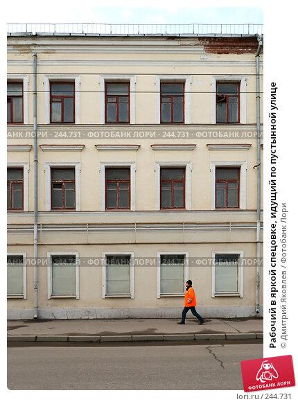 Купить «Рабочий в яркой спецовке, идущий по пустынной улице», фото № 244731, снято 1 марта 2008 г. (c) Дмитрий Яковлев / Фотобанк Лори