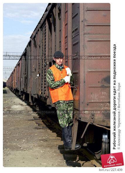 Рабочий железной дороги едет на подножке поезда, фото № 227439, снято 23 января 2017 г. (c) Александр Черемнов / Фотобанк Лори