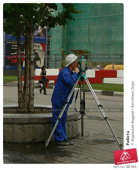 Купить «Работа», эксклюзивное фото № 48943, снято 1 июня 2007 г. (c) Журавлев Андрей / Фотобанк Лори