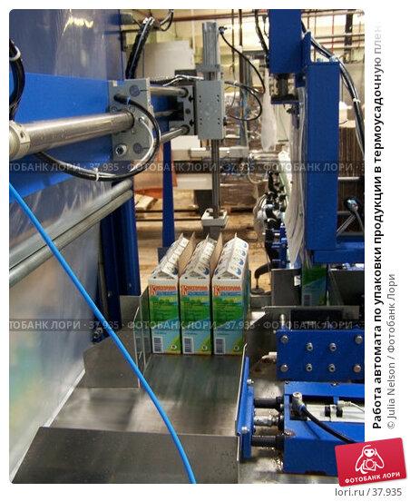 Работа автомата по упаковки продукции в термоусадочную пленку, фото № 37935, снято 12 июня 2004 г. (c) Julia Nelson / Фотобанк Лори