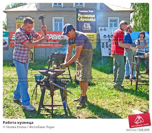 Работа кузнеца, фото № 338699, снято 28 июня 2008 г. (c) Ноева Елена / Фотобанк Лори