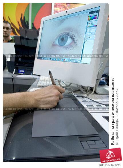 Купить «Работа на графическом планшете», фото № 82695, снято 14 апреля 2007 г. (c) Юрий Синицын / Фотобанк Лори