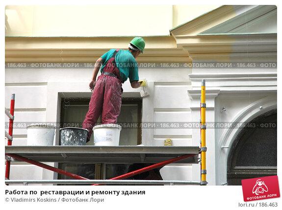 Купить «Работа по  реставрации и ремонту здания», фото № 186463, снято 19 июня 2007 г. (c) Vladimirs Koskins / Фотобанк Лори