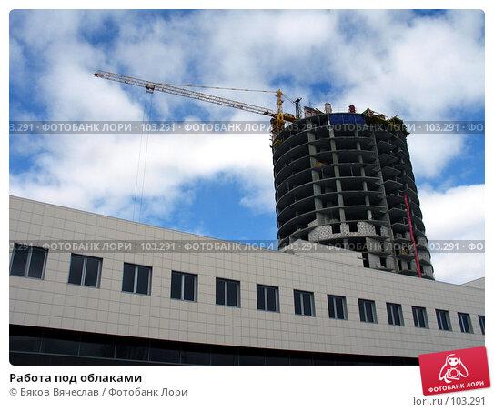 Работа под облаками, фото № 103291, снято 23 февраля 2017 г. (c) Бяков Вячеслав / Фотобанк Лори