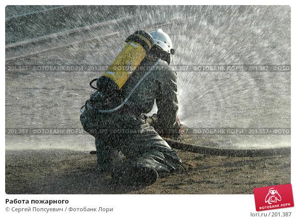 Работа пожарного, фото № 201387, снято 11 октября 2005 г. (c) Сергей Попсуевич / Фотобанк Лори
