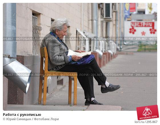 Работа с рукописью, фото № 295867, снято 20 мая 2008 г. (c) Юрий Синицын / Фотобанк Лори
