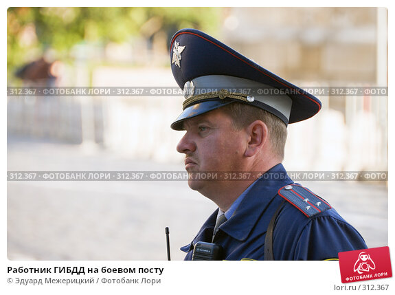 Работник ГИБДД на боевом посту, фото № 312367, снято 5 июня 2008 г. (c) Эдуард Межерицкий / Фотобанк Лори