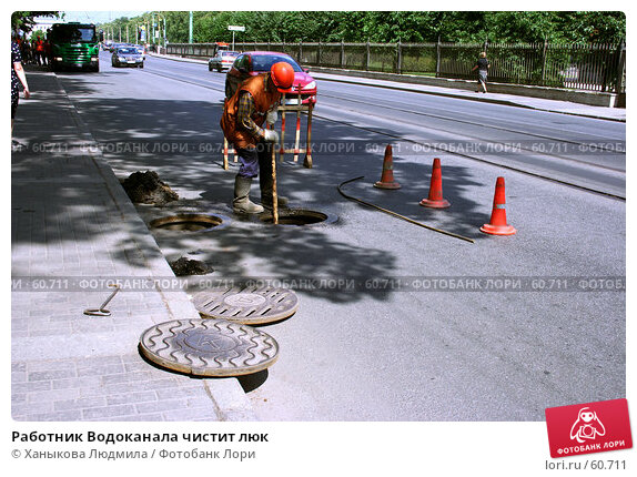 Работник Водоканала чистит люк, фото № 60711, снято 11 июля 2007 г. (c) Ханыкова Людмила / Фотобанк Лори